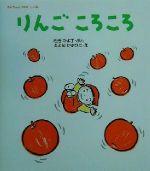 りんごころころ(あかちゃんのおいしい本)(児童書)
