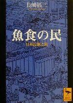 魚食の民 日本民族と魚(講談社学術文庫)(文庫)