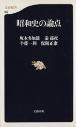 昭和史の論点(文春新書)(新書)