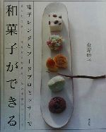 電子レンジとフードプロセッサーで和菓子ができる まったく新しい作り方でできる77品の季節のスイート(講談社のお料理BOOK)(単行本)