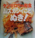 ケンタロウの和食 ムズカシイことぬき!(講談社のお料理BOOK)(単行本)