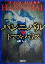 ハンニバル(新潮文庫)(下)(文庫)