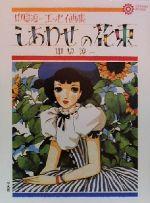 しあわせの花束 中原淳一エッセイ画集(コロナ・ブックス80)(単行本)