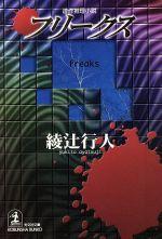 フリークス連作推理小説光文社文庫