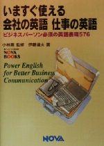 いますぐ使える会社の英語・仕事の英語 ビジネスパーソン必須の英語表現576(NOVA BOOKS)(単行本)
