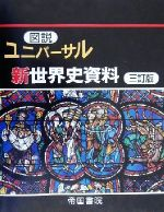 図説 ユニバーサル新世界史資料(単行本)