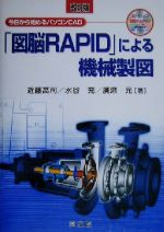 「図脳RAPID」による機械製図 改訂版 今日から始めるパソコンCAD(CD-ROM1枚付)(単行本)