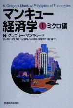 マンキュー経済学 ミクロ編(Ⅰ)(単行本)