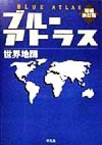 ブルーアトラス 世界地図(単行本)