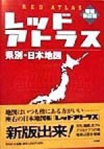 レッドアトラス 県別・日本地図(単行本)