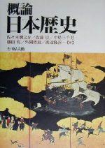 概論日本歴史(単行本)