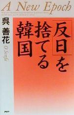 「反日」を捨てる韓国(単行本)
