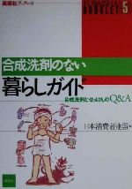 合成洗剤のない暮らしガイド 合成洗剤とせっけんのQ&A(風媒社ブックレット5)(単行本)