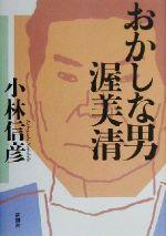 おかしな男 渥美清(単行本)