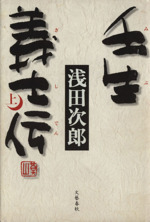 壬生義士伝(上)(単行本)