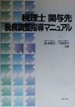 税理士関与先 税務調整指導マニュアル(単行本)
