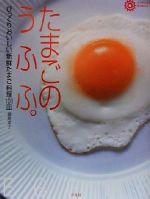 たまごのうふふ。 びっくりおいしい新鮮たまご料理101皿(コロナ・ブックス77)(単行本)