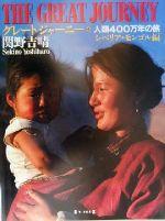 グレートジャーニー 人類400万年の旅-シベリア・モンゴル編(6)(単行本)