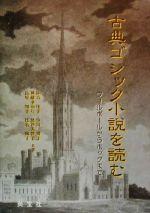 古典ゴシック小説を読む ウォルポールからホッグまで(単行本)