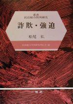 詐欺・強迫(叢書 民法総合判例研究)(単行本)