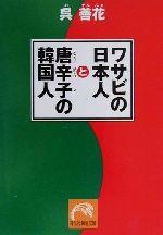 ワサビの日本人と唐辛子の韓国人(祥伝社黄金文庫)(文庫)