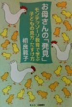 お母さんの「発見」 モンテッソーリ教育で学ぶ子どもの見方・たすけ方(単行本)
