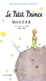 星の王子さま オリジナル版(児童書)