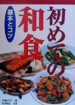 初めての和食 基本とコツ(単行本)