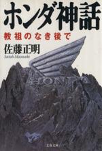 ホンダ神話 教祖のなき後で(文春文庫)(文庫)