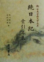 続日本紀 索引年表(新日本古典文学大系別巻)(3)(単行本)
