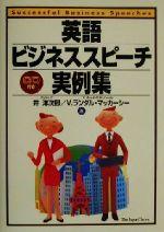 英語ビジネススピーチ実例集(CD1枚付)(単行本)