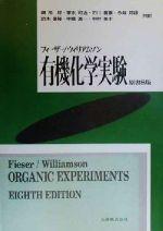 フィーザー/ウィリアムソン有機化学実験(単行本)