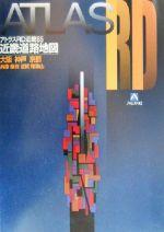 アトラスRD近畿B5近畿道路地図 大阪・神戸・京都・兵庫・奈良・滋賀・和歌山(単行本)