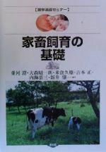 家畜飼育の基礎(農学基礎セミナー)(単行本)