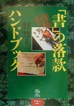 「書」の落款ハンドブック 漢字書かな書対応(単行本)