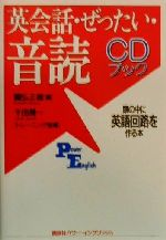 CDブック 英会話・ぜったい・音読 標準編 頭の中に英語回路を作る本(講談社パワー・イングリッシュ12CDブック)(CD1枚付)(単行本)