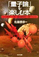 「量子論」を楽しむ本 ミクロの世界から宇宙まで最先端物理学が図解でわかる!(PHP文庫)(文庫)