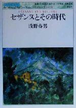 セザンヌとその時代(世界美術双書7)(単行本)