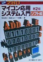 図解Z80 マイコン応用システム入門 第2版(ソフト編)(単行本)