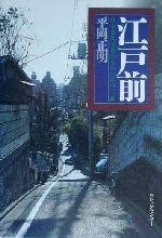 江戸前 日本近代文芸のなかの江戸主義(単行本)