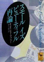 スモール・イズ・ビューティフル再論(講談社学術文庫)(文庫)