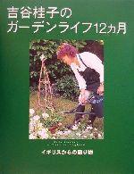 吉谷桂子のガーデンライフ12カ月 イギリスからの贈り物(単行本)