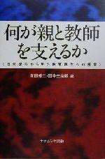 何が親と教師を支えるか 日米双方から見た教育再生への提言(単行本)