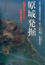 原城発掘 西海の王土から殉教の舞台へ(単行本)