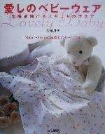愛しのベビーウェア 出産準備からよちよち歩きまで(実物大パターン付)(単行本)