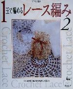 1玉で編めるレース編み-Crochet Lace(2)(単行本)