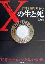 伝説のバンド「X」の生と死 宇宙を翔ける友へ(CD1枚付)(単行本)
