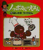 ノッポさんのえほん-あしかのコックさん(11)(児童書)