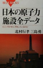 日本の原子力施設全データ どこに何があり、何をしているのか(ブルーバックス)(新書)
