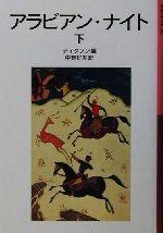 アラビアン・ナイト 新版(岩波少年文庫091)(下)(児童書)